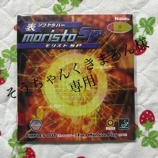 ニッタク(Nittaku)のNittaku moristo SP赤 暑レッド1.8 ニッタク  モリストSP(卓球)