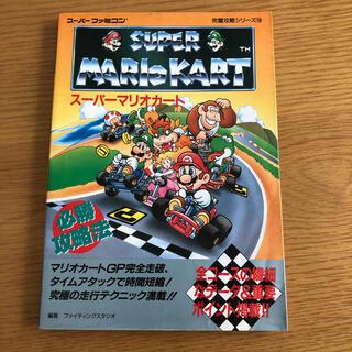 スーパーファミコン(スーパーファミコン)のスーパーマリオカート 攻略本(その他)