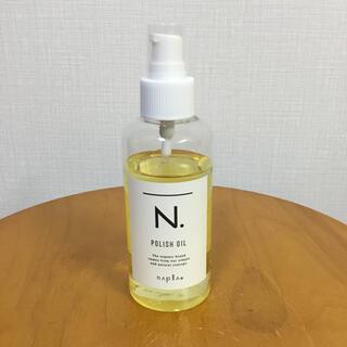 ナプラ(NAPUR)のナプラ エヌドット N. ポリッシュオイル 150ml(オイル/美容液)