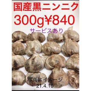 国産黒ニンニク300g(野菜)