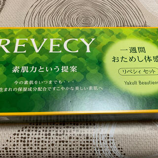ヤクルト(Yakult)のヤクルト 化粧品 REVECY 一週間おためし体験(サンプル/トライアルキット)