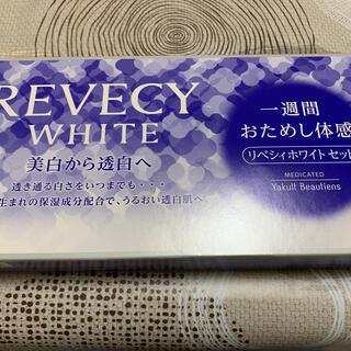 ヤクルト(Yakult)の【新品未使用品】ヤクルト 化粧品 REVECY WHITE 一週間おためしセット(サンプル/トライアルキット)