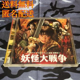 妖怪大戦争 オリジナル・サウンドトラック CD 音楽:遠藤浩二 神木隆之介 (映画音楽)