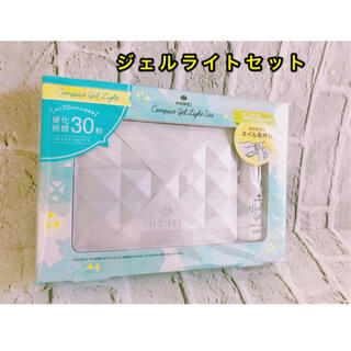 HOMEI コンパクトジェルライト30セット2020SS新品(ネイル用品)