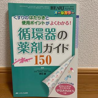 ハートナーシング 15年春季増刊 くすりのはたらきと使用ポイントがよくわかる!(健康/医学)