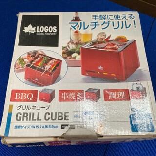 ロゴス(LOGOS)の【年末調整挑戦価格】LOGOS グリルキューブ(調理器具)
