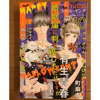 FEEL YOUNG (フィールヤング) 2020年 10月号(アート/エンタメ/ホビー)