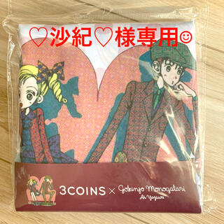 スリーコインズ(3COINS)の【ご近所物語】3点セット(日用品/生活雑貨)