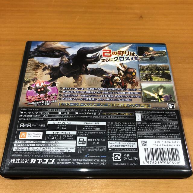 CAPCOM(カプコン)のモンスターハンターダブルクロス 3DS エンタメ/ホビーのゲームソフト/ゲーム機本体(携帯用ゲームソフト)の商品写真