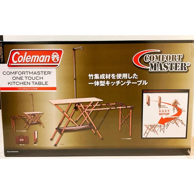 Coleman(コールマン)のColeman コンフォートマスター ワンタッチキッチンテーブル インテリア/住まい/日用品の机/テーブル(アウトドアテーブル)の商品写真