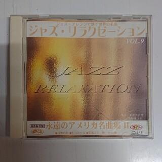 ジャズリラクゼーションCD(ヒーリング/ニューエイジ)