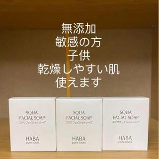 ハーバー(HABA)の(新品 未使用)ハーバー スクワフェイシャルソープ  100g (洗顔料)