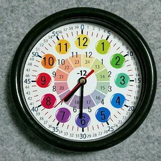 17cm カラフル 知育 黒枠 掛け時計(知育玩具)