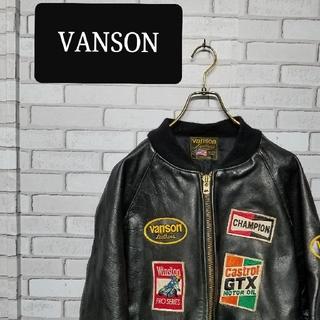 バンソン(VANSON)のバンソン vanson tjv レザー ジャケット ビンテージ 90s レター(レザージャケット)