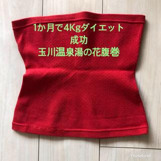 【未使用】1か月で4Kgダイエット成功した玉川温泉湯の花腹巻 元気の出る赤腹巻(エクササイズ用品)