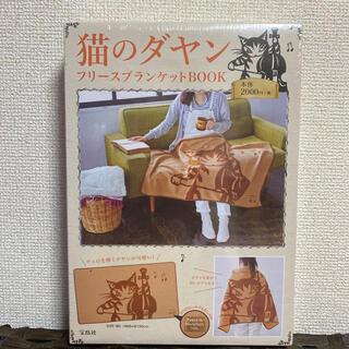 ハム太郎様専用 猫のダヤン フリースブランケットBOOK(住まい/暮らし/子育て)