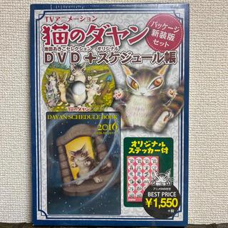 猫ダヤン DVD  & 2016スケジュール帳(アニメ)