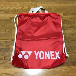 ヨネックス(YONEX)のヨネックス シューズバッグ♪(バッグ)