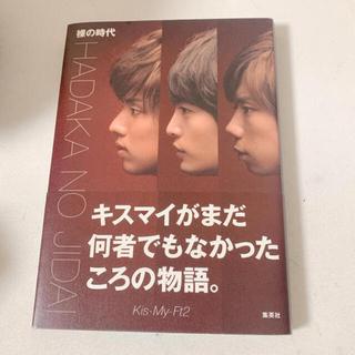 ジャニーズ(Johnny's)の裸の時代 二階堂高嗣フォトカード(文学/小説)