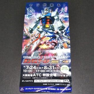 ガンダムワールド2015 in大阪 使用済みチケット(声優/アニメ)