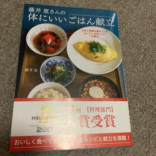 藤井恵さんの体にいいごはん献立 元気と笑顔を連れてくるおいしい140レシピ33献(料理/グルメ)
