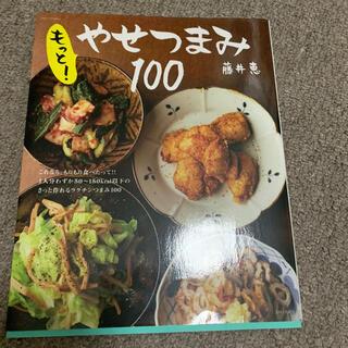もっと!やせつまみ100(料理/グルメ)