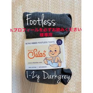 コドモビームス(こどもビームス)のsilly silas シリーサイラス フットレス 1-2y ダークグレー(靴下/タイツ)