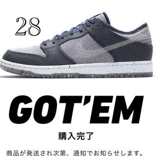 ナイキ(NIKE)のNike SB Dunk Low Pro Crater Dark Grey(スニーカー)