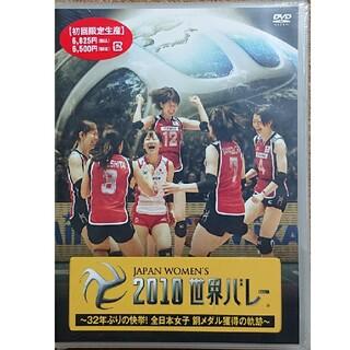 2010世界バレー(女子) 32年ぶりの快挙 DVD(バレーボール)