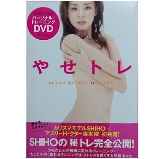 シュウエイシャ(集英社)のSHIHO やせトレ DVD(趣味/スポーツ/実用)