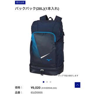 ミズノ(MIZUNO)のミズノ ラケットバックパック 28L(2020年春夏)(バッグパック/リュック)