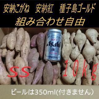 安納芋2品種 & 種子島ゴールド SSサイズ 10キロ (野菜)