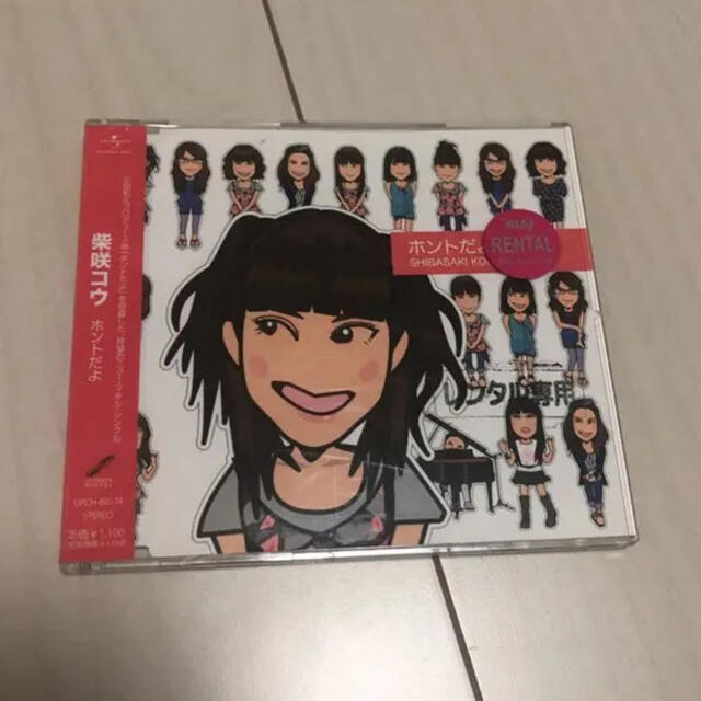 ホントだよ 柴咲コウ CD*の通販 by ちばちー's shop|ラクマ