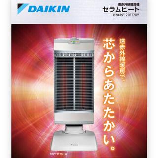 ダイキン(DAIKIN)のDAIKIN  ダイキン 遠赤外線ストーブ パールホワイト セラムヒート(電気ヒーター)