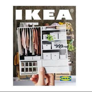 イケア(IKEA)のIKEA カタログ 2020年春夏*(住まい/暮らし/子育て)