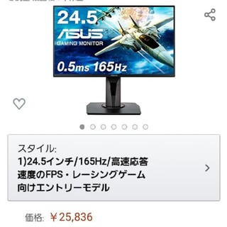 エイスース(ASUS)のASUS VG258QR 165Hz ゲーミングモニター(ディスプレイ)