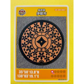 001マンホールカード  長野県伊那市 ( 配布終了)(その他)