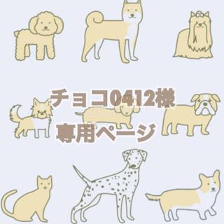 エランコ(Elanco)の☆チョコ0412様専用ページ☆レンジアレン22包(ペットフード)