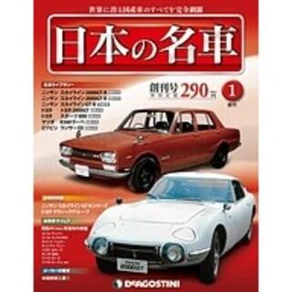 週刊 日本の名車 1~101号コンプリート ファイリング済み(専門誌)