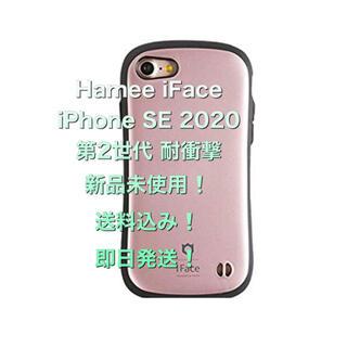 ハイミー(HIMMY)のHamee iFace iPhone SE 2020 第2世代 耐衝撃(iPhoneケース)