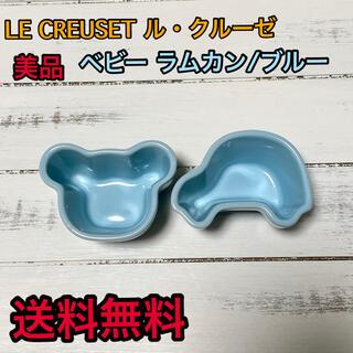ルクルーゼ(LE CREUSET)の【美品】LE CREUSET ル・クルーゼ ベビー ラムカン/ブルー(離乳食器セット)