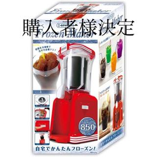 炭酸フローズンメーカー 最終SALE(調理道具/製菓道具)