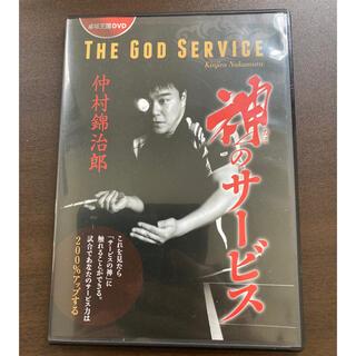 卓球 DVD 神のサービス(卓球)