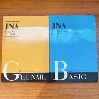 JNAテクニカルシステム 2冊セット 教科書(ネイル用品)
