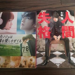 2冊セット(文学/小説)