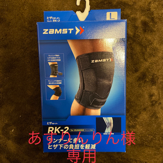 ザムスト(ZAMST)の【あすりんりん様専用】Zamst RK-2 Lサイズ(トレーニング用品)