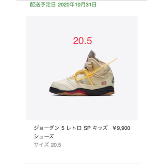 "オフホワイト(OFF-WHITE)のOFF-WHITE × NIKE AIR JORDAN 5 ""SAIL""(スニーカー)"