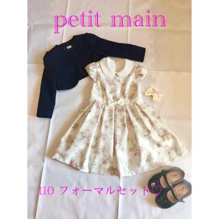 プティマイン(petit main)の【美品◆お得セット】プティマイン  フォーマルセット♡ワンピース 110(ドレス/フォーマル)