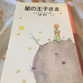 星の王子さま(文学/小説)