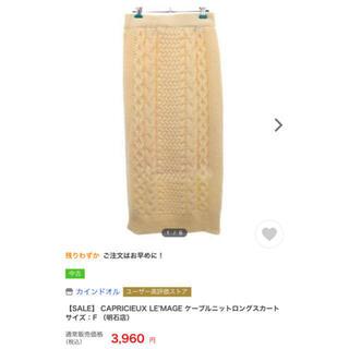 カプリシューレマージュ(CAPRICIEUX LE'MAGE)のCAPRICIEUX LE'MAGE ケーブルニットロングスカート (ロングスカート)